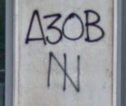 Regiment Asow-Scritta (ScriMuRo)